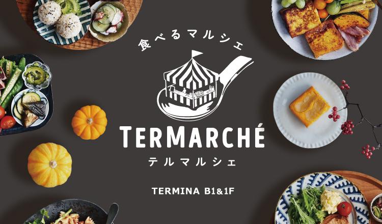 """B1 식품 플로어 """"테르마르셰"""" 뉴 오픈!"""